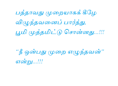 tamil inspirational quotes for facebook tamil best inspirational ...