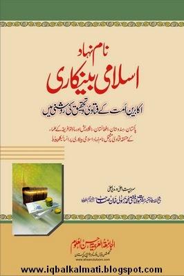 Naam Nihaad Islami Bankari