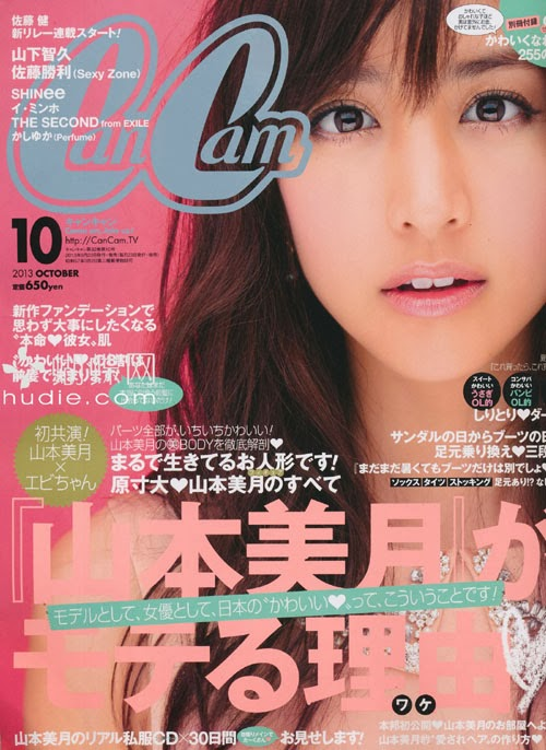 CanCam (キャンキャン) October 2013 Yamamoto Mizuki 山本美月