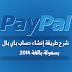 شرح طريقة إنشاء حساب باي بال (Paypal) بسهولة بالغة 2014