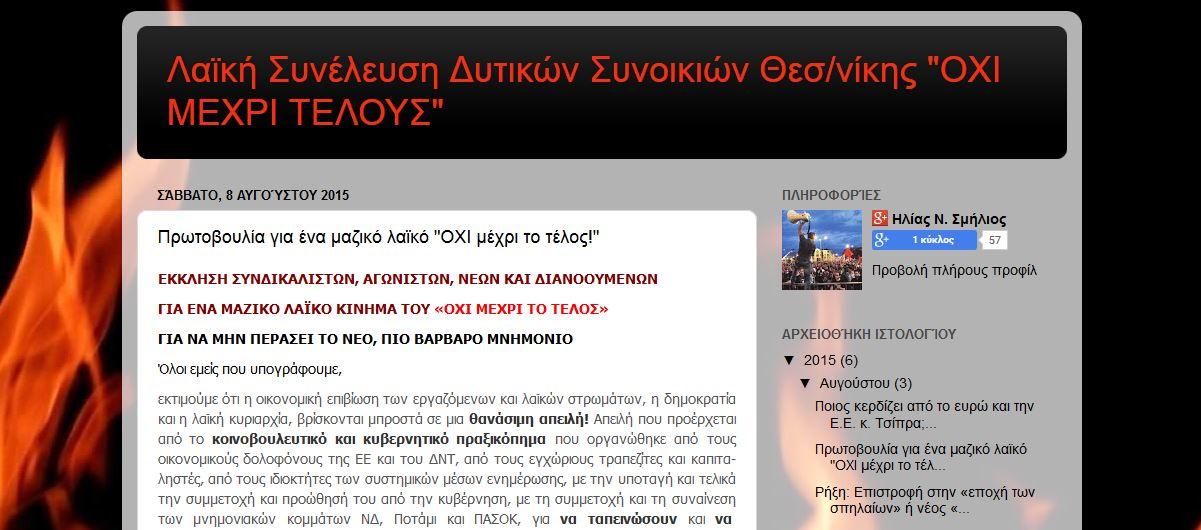 Το μπλογκ Λαϊκής Συνέλευσης Δυτικών Συνοικιών «Όχι μέχρι τέλους!»