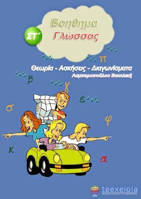 Βοηθημα Γλωσσας Στ Δημοτικου Ασκησεις Τεστ