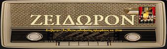 http://zeidoron.blogspot.gr/
