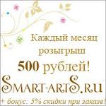 Конфетка от Smart-artS.ru