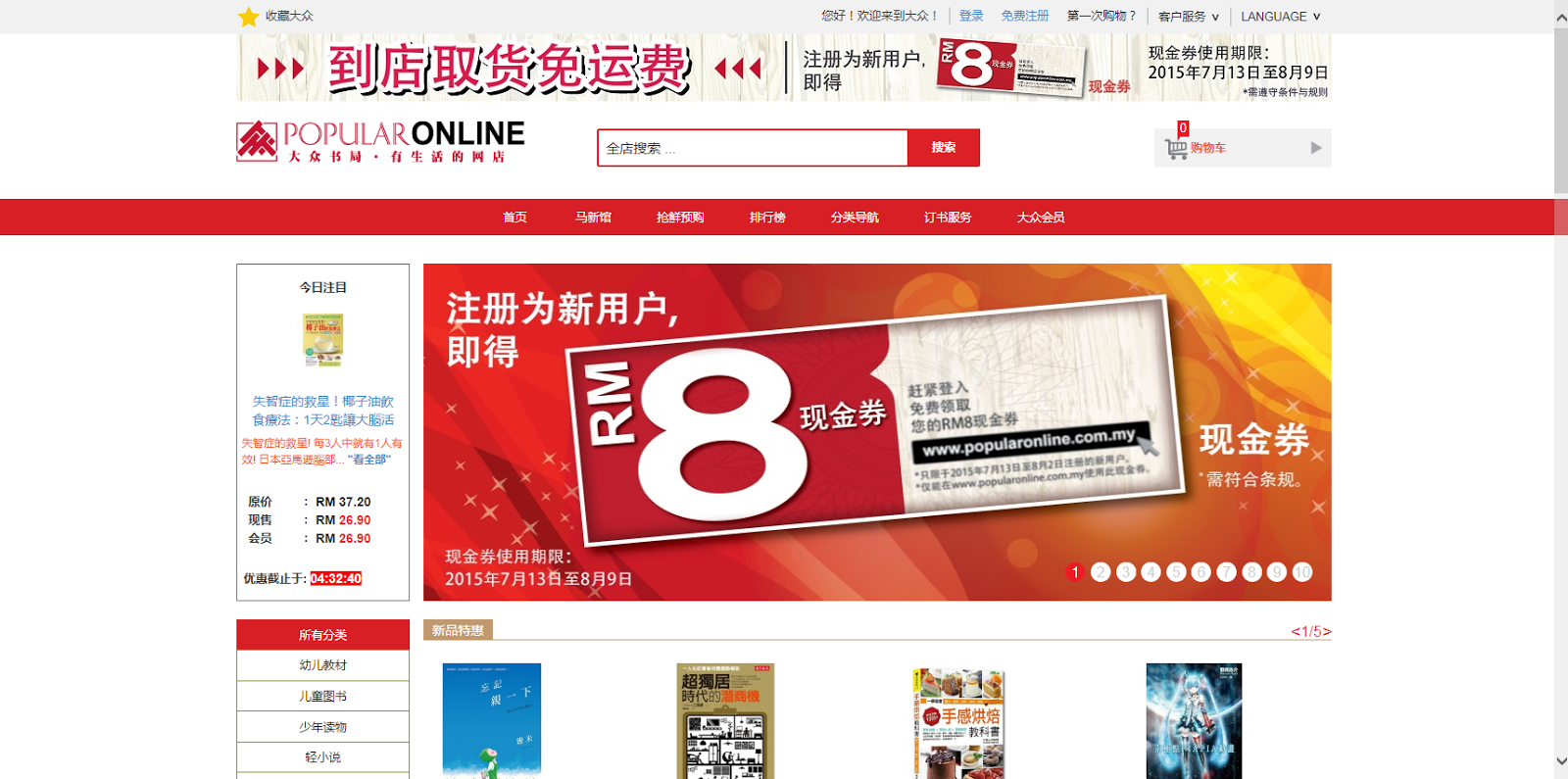 Popular Bookstore Has Gone Online Finally The 8th Voyager