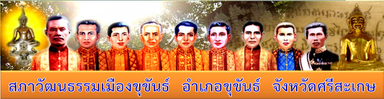  Mueang Khukhan Cultural Council