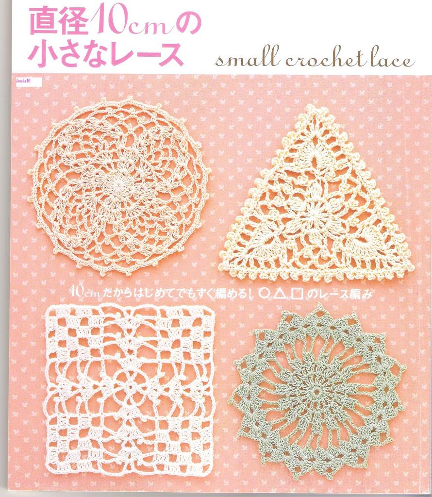 small crochet lace revista japonesa a crochet