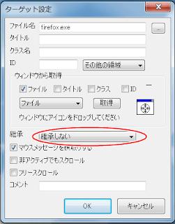 OpenMausujiの設定 4
