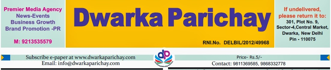 Download latest Dwarka Parichay e-paper (click below image)