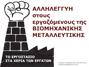 Νεα συνελευση της Ανοιχτης Πρωτοβουλιας Αλληλεγγυης