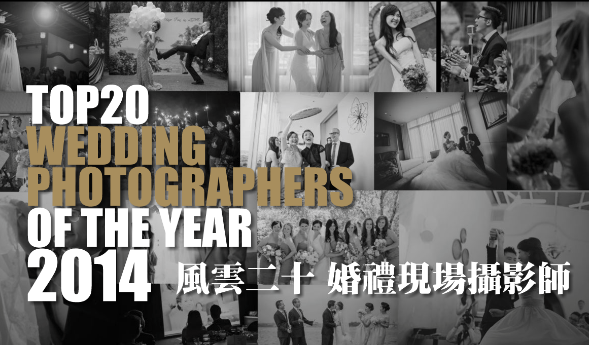榮獲2014年 風雲20婚禮現場攝影師