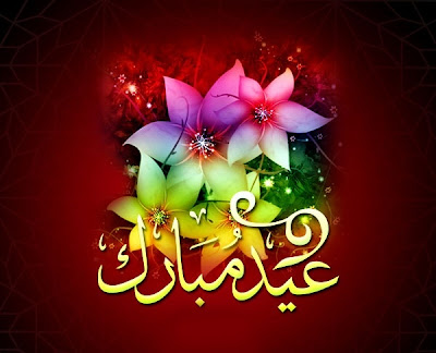 Special Happy Eid Al Adha Mubarak in Arabic Greetings Cards Wallpapers 2012 005
