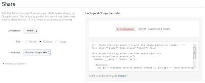 социальная кнопка поделиться share для Google+