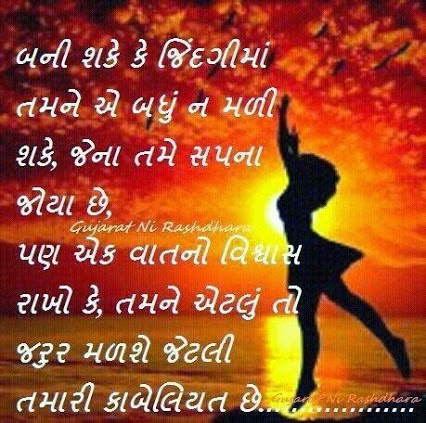 Love Quotes For Him In Gujarati : gujarati love funny jokes status shayari suvichar chutkule thoughts ...