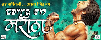 Carry On Maratha (2015) Watch Full Movie Online – Download