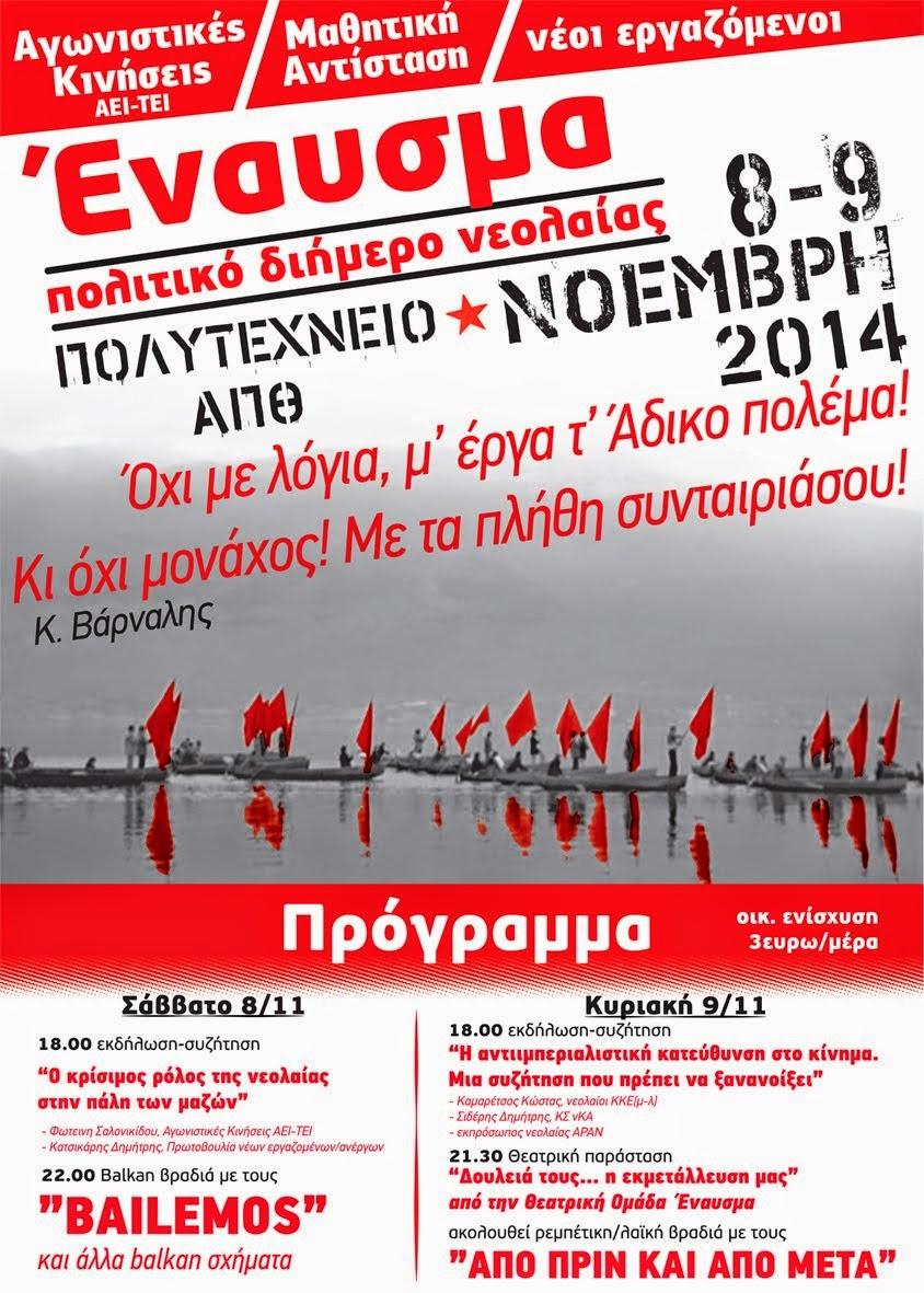 Φεστιβάλ Έναυσμα 2014