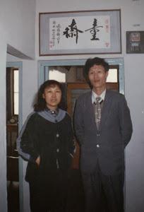 """约在1984年,北京。在我和范军刚分到的新单元房,与原""""花城""""编辑舒大沅先生合影。""""童斋""""横幅,为著名国画家,""""南开大学""""教授范曾先生所题赠。"""