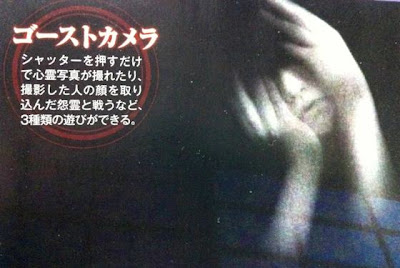 Spirit Photo - Fatal Frame 3DS Spinoff