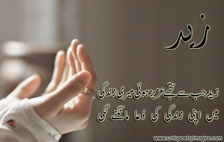 new dua poetry