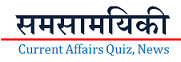 Current Affair 2019 in Hindi