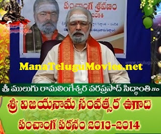 Vijaya Nama Samvatsara Mulugu Panchangam 2013-14