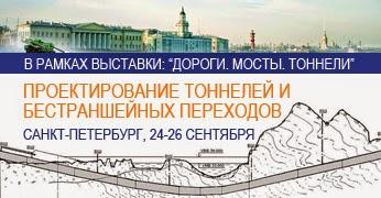 II ежегодная практическая конференция по бестраншейным технологиям