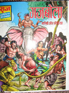 Gajbola-Kobi-Aur-Bheriya-Hindi-Comic