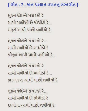 ... geet lyrics - Gujarati wedding songs - Gujarati wedding ceremony steps