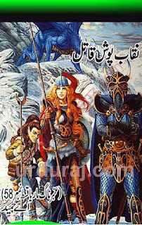  Amber Naag Maria Series Part 58 (Naqab Posh Qatil) Urdu Novel by A Hameed