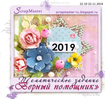 """ТЗ """"Верный помощник"""" 22/11"""