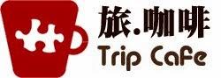 旅。咖啡| 彰化人文旅行主題咖啡館