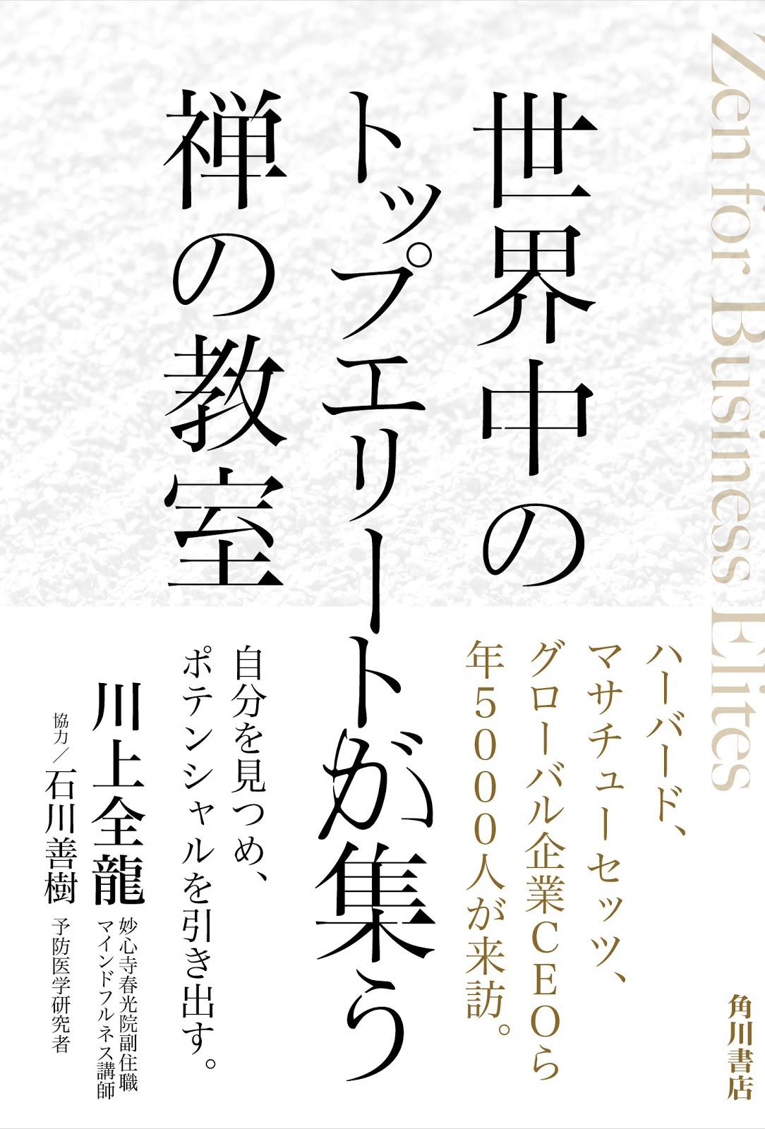 Book/著書