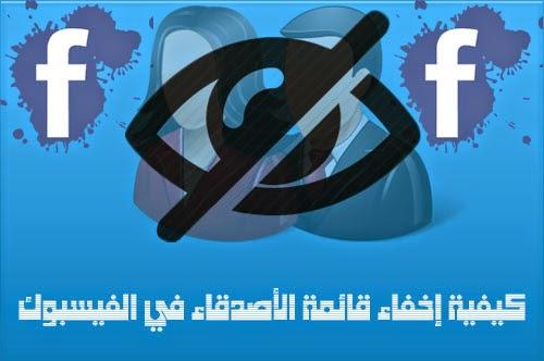 التحكم في خصوصية الفيسبوك