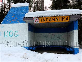 Автобусная остановка Палачанка