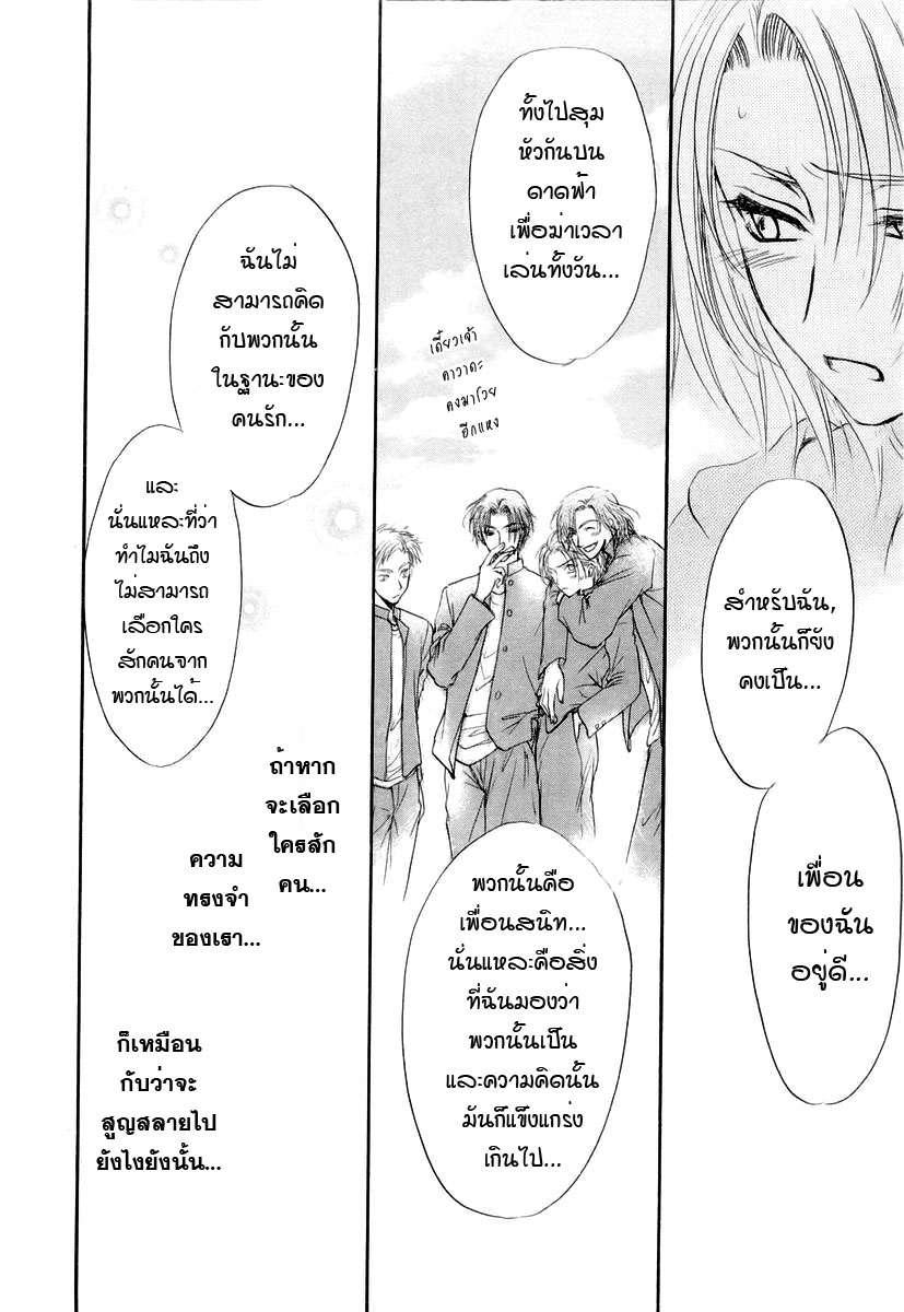อ่านการ์ตูน Kakumei no Hi 5 ภาพที่ 10