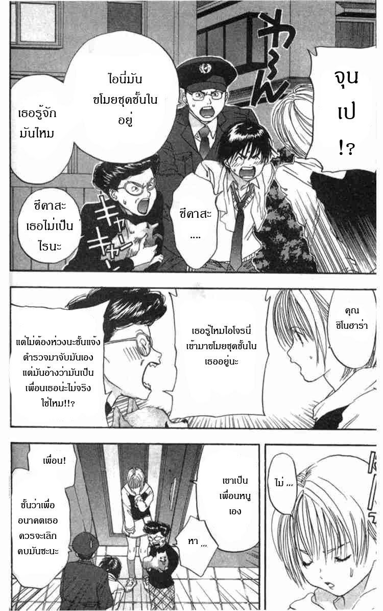อ่านการ์ตูน Ichigo100 10 ภาพที่ 18