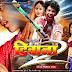 Box Office: Bhojpuri Movie Deewana 2 Bumper Opening in Bihar, Jharkhand & Nepal