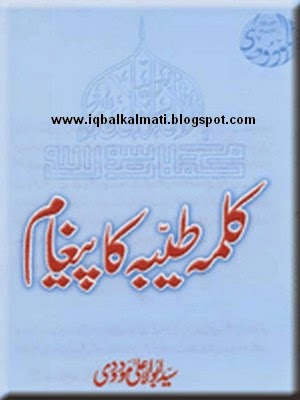 Kalma Tayyba Ka Pegham
