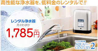 ゼンケン日本製国産レンタル浄水器
