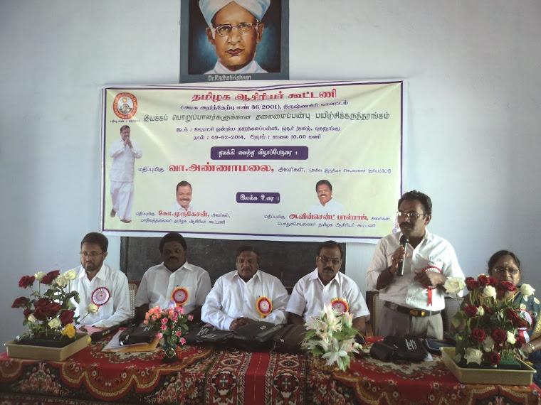 தமிழக ஆசிரியர் கூட்டணி - ஊத்தங்கரை