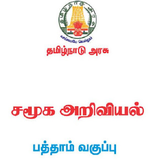 Tnpsc group 4 study material in tamil