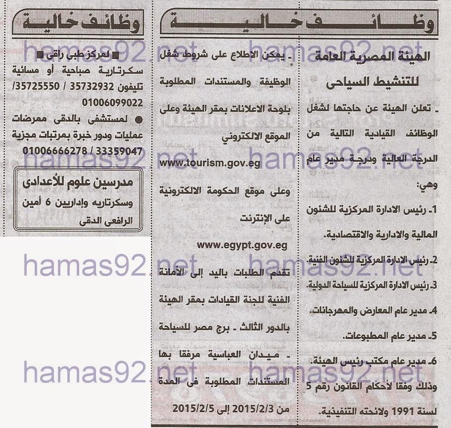 وظائف خالية من جريدة الاهرام السبت 31-01-2015