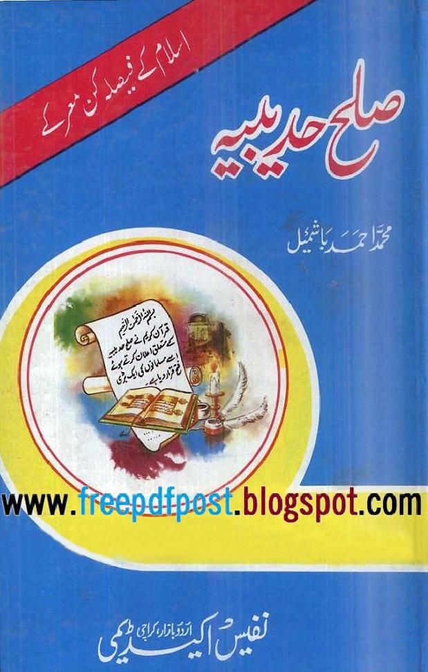 http://www.mediafire.com/view/a66cz82dgi2i052/Sulah_Hudaybia-(freepdfpost.blogspot.com).pdf