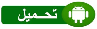 تطبيق مدونة التربية و التعليم