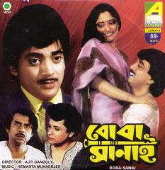 Boba Sanai (1988) - Bengali Movie