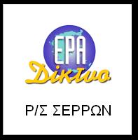 http://www.ertopen.com/apps/radio/era_serron.html