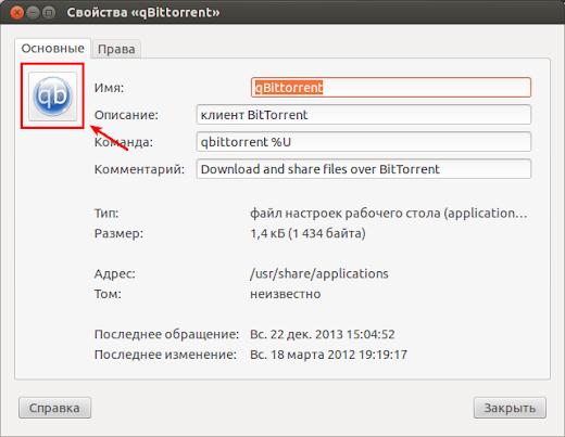 Как изменить иконку ярлыка приложения ...: linuxrussia.com/2013/12/change-icon-app-ubuntu.html?showcomment...