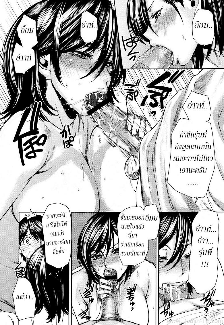 บทเสียว ซ้อมมีเซ็กส์ 4 จบ - หน้า 26