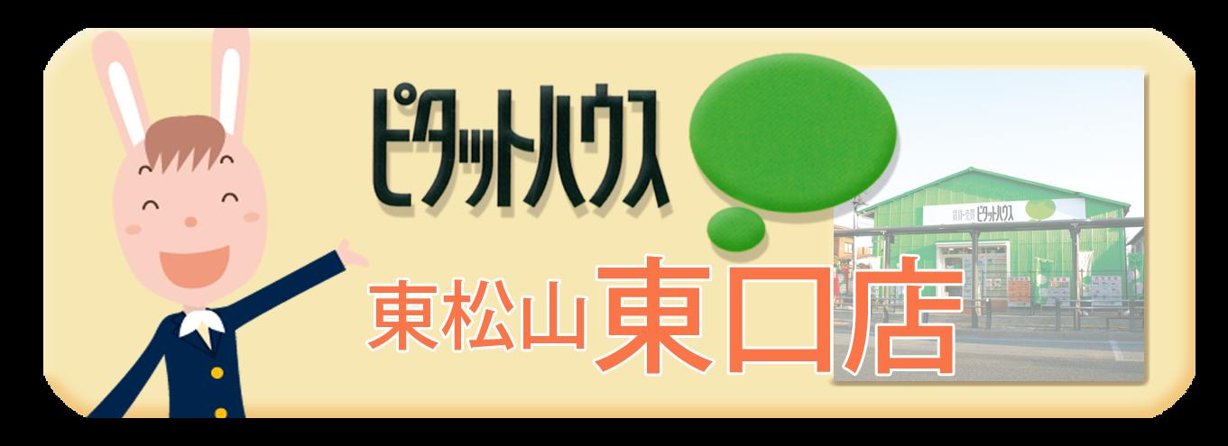 ピタットハウス東松山:東口店