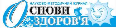 """Науково-методичний журнал """"Основи здоров'я"""""""
